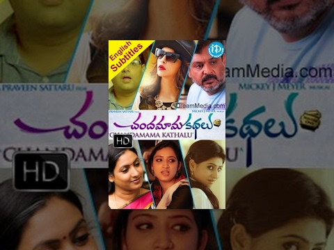 Chandamama Kathalu (2014) || Telugu Full Movie || Lakshmi Manchu...