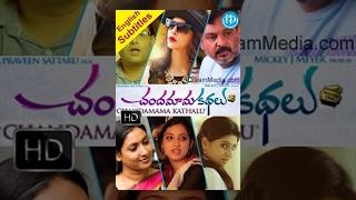 Chandamama Kathalu Telugu Full Movie    Lakshmi Manchu, Aamani    Praveen Sattaru    Mickey J Meyer