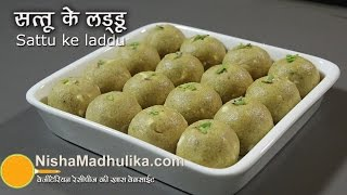 Sattu ka ladoo Recipe -  How to make Sattu ka Laddu