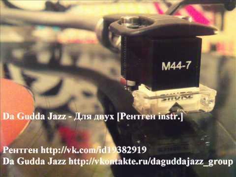 Da Gudda Jazz - Для двух