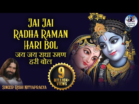 Jai Jai Radha Raman Hari Bol ( Krishna Bhajan )
