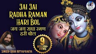 download lagu Jai Jai Radha Raman Hari Bol  Krishna Bhajan gratis