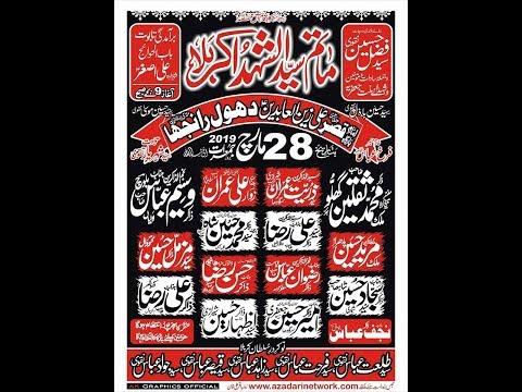 Live Majlis 28 March 2019 Dhool Ranjha Mandi Bahudin