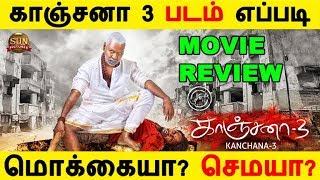 காஞ்சனா 3 படம் எப்படி மொக்கையா? செமயா?   Tamil Cinema   Kollywood News   Cinema Seithigal