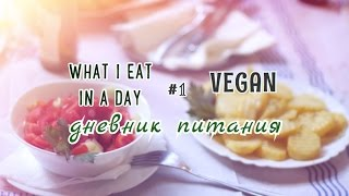 What i eat in a day. Vegan #1. Дневник питания. Веган #1.