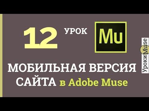 Adobe Muse уроки   12.Создание мобильной версии сайта