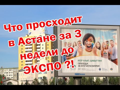 Аврал в столице - Астана за три недели до ЭКСПО-2017