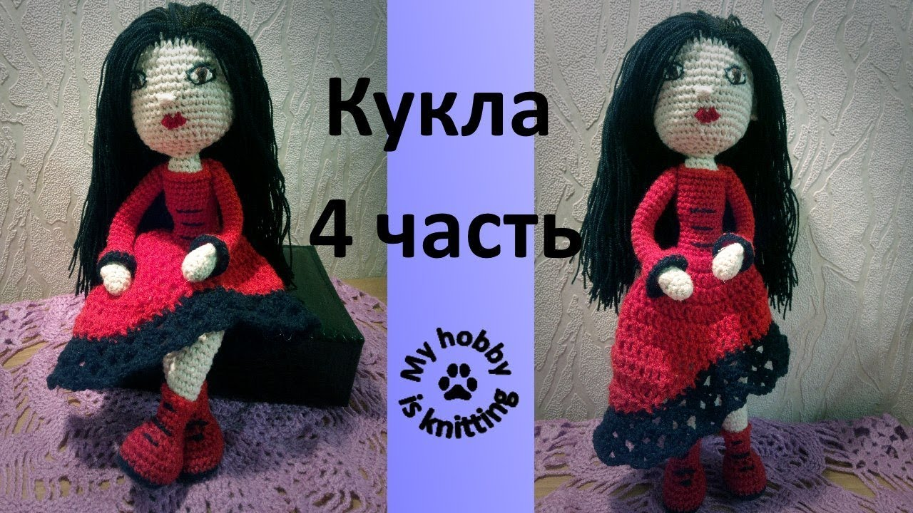 Видеоурок вязания крючком кукол 28