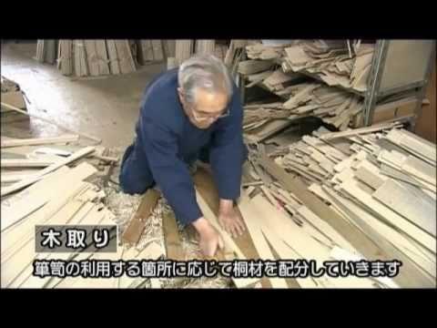 動画で見る桐たんす 大阪泉州桐箪笥匠の技 vol.1
