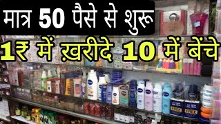 1₹ ख़रीदे 10₹ बेचें | Cosmetic Wholesale Market Sadar Bazar | Cosmetics Market In Delhi