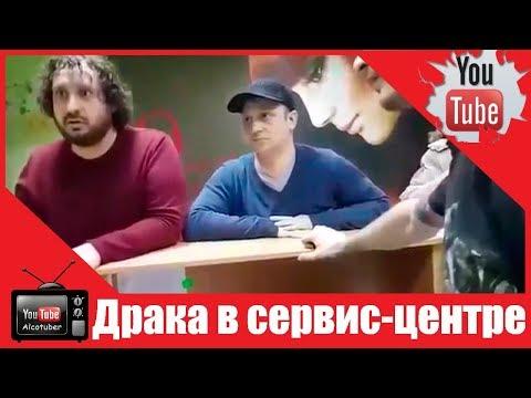 Клиенты устроили драку с сотрудниками сервисного центра в Краснодаре