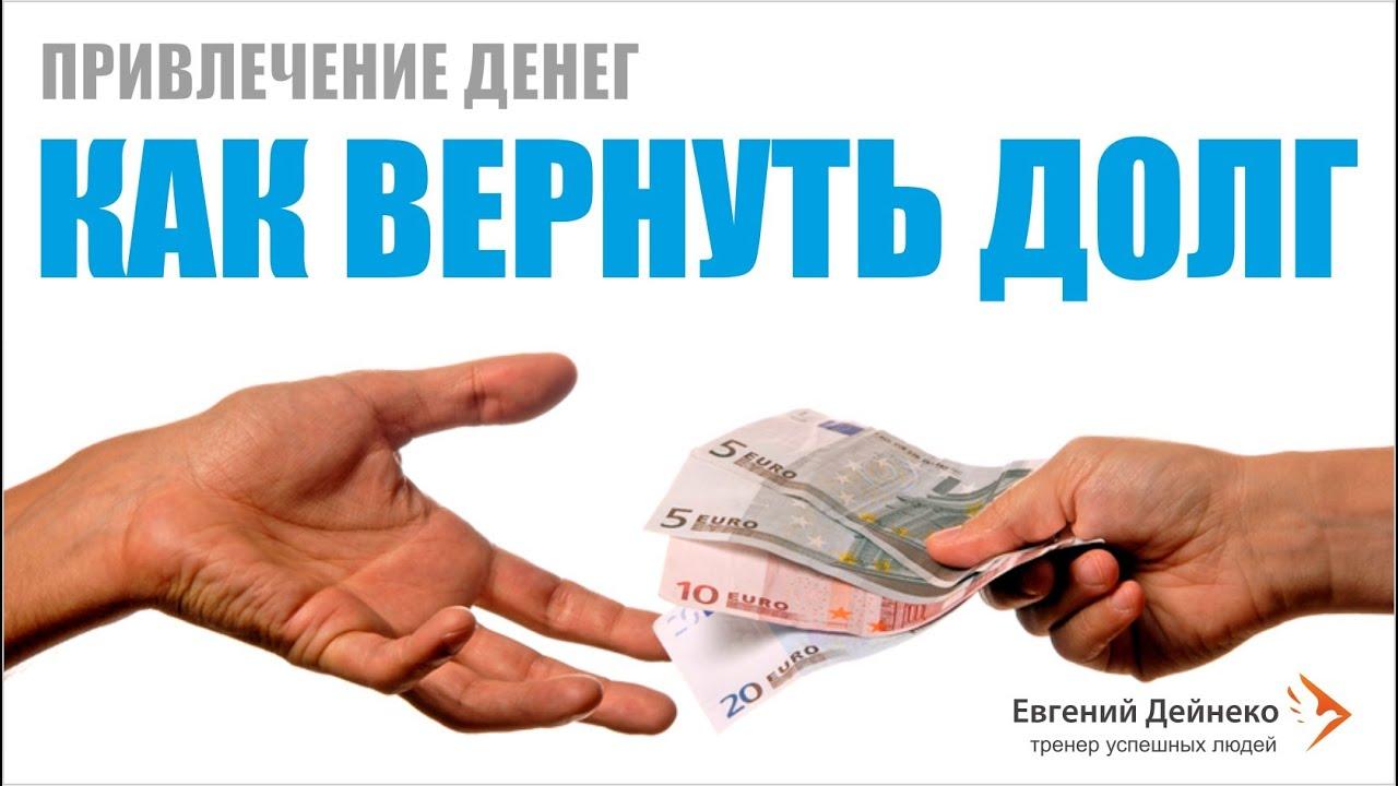Как сделать так что бы отдали долг
