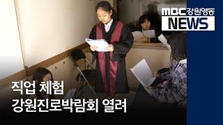 (R)'몸소 직업 체험'...강원진로박람회 열려