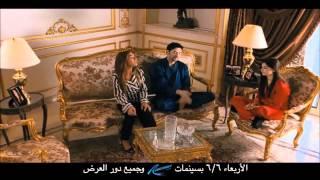 تريلر فيلم حلم عزيز - احمد عز - Trailer Helm Aziz Movie - Ahmed Ezz