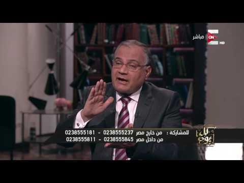 عمرو اديب حلقة الاربعاء 30/11/2016 الجزء الثالث كل يوم (أسئلة المشاهدين د. الهلالى)