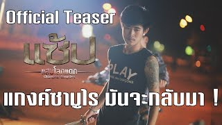 [Official Teaser] แซ้ป แสบโลกแตก - Chiangmai Gangsters