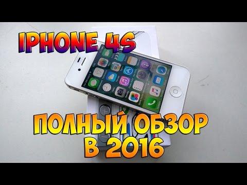 Полный обзор iPhone 4S в 2016 году
