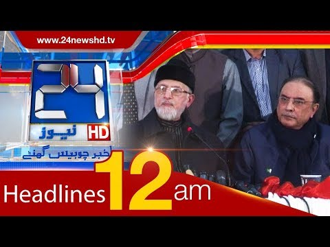 Cover Lagu News Headlines | 12:00 AM | 8 December 2017 | 24 News HD