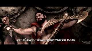 ตัวอย่างหนัง 300: Rise of an Empire (300:มหาศึกกำเนิดอาณาจักร) ซับไทย