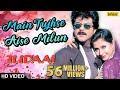 Main Tujhse Aise Milun | Judaai | Anil Kapoor, Urmila Matondkar | Best Bollywood Romantic Song