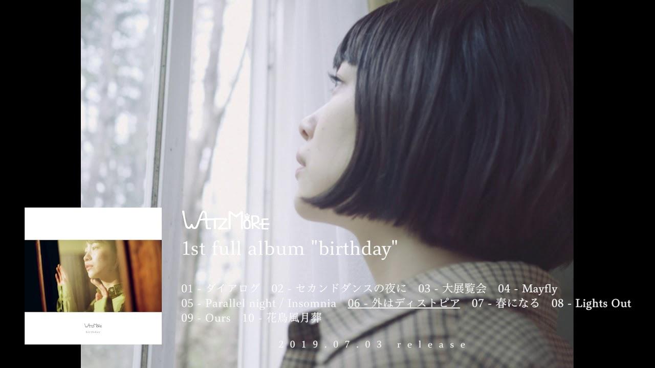 WALZMORE - 1stフルアルバム 新譜「birthday」2019年7月3日発売予定 全曲試聴トレイラー映像を公開 (出演:宮崎葉 撮影:ハヤシサトル) thm Music info Clip