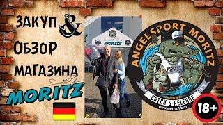 Закупка + обзор самого БОЛЬШОГО рыболовного магазина в Берлине.