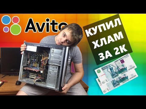 Как не стоит покупать Б/У ПК с Авито / Купил бомжПК за 2.000 рублей
