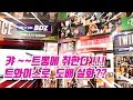 트와이스 BDZ 앨범 발매날 도쿄 시부야 타워레코드 갔다가 깜짝놀랐습니다 !! twice bdz japan fancam