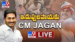 CM Jagan Pays Tribute To YSR @ Idupulapaya LIVE ||  YSR Jayanthi Celebrations - TV9