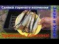 Салака горячего копчения Как коптить рыбу в домашних условиях mp3