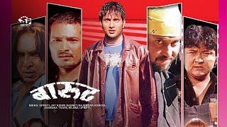 Nepali MovieBAROOD Full Movie