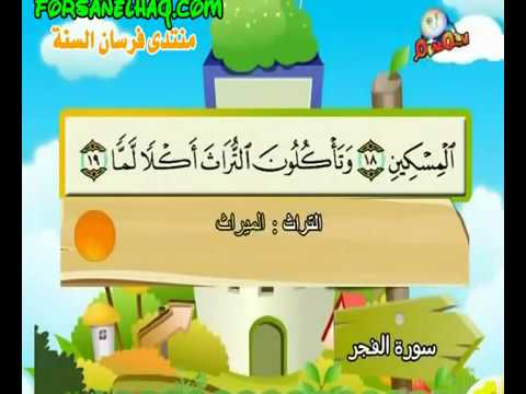 Teach Children The Quran - Repeating - Surat Al-fajr #089 video