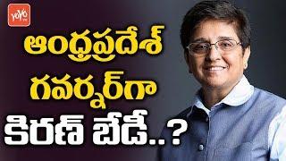 Kiran Bedi To Become  Ap Governor Soon? | AP News | Chandrababu Naidu | YS Jagan | YOYO TV Channel