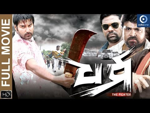 Dharma Odia Full Movie | Akash | Riya | Nanda | Odia Latest Movies | Oriya Movies video