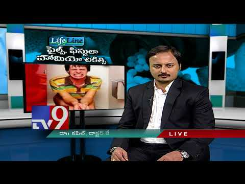 Piles, Fistula : Homeopathic treatment || LifeLine - TV9