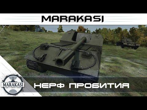 Важные новости World Of Tanks нерф пробития у танков 9-10 уровня! Wot