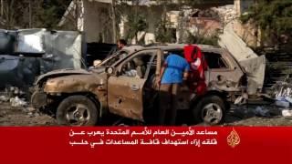 قتلى بغارات على مركز إغاثة بريف حلب الغربي