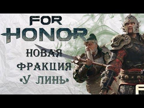 For Honor - Новая фракция У Линь / Конференция Е3 / Осада замка / Развитие игры