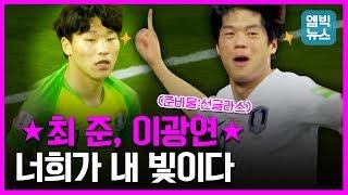 '승리 3인방' 이강인+최준+이광연 활약 총정리..'알짜 영상' 한 번에 몰아보자!!