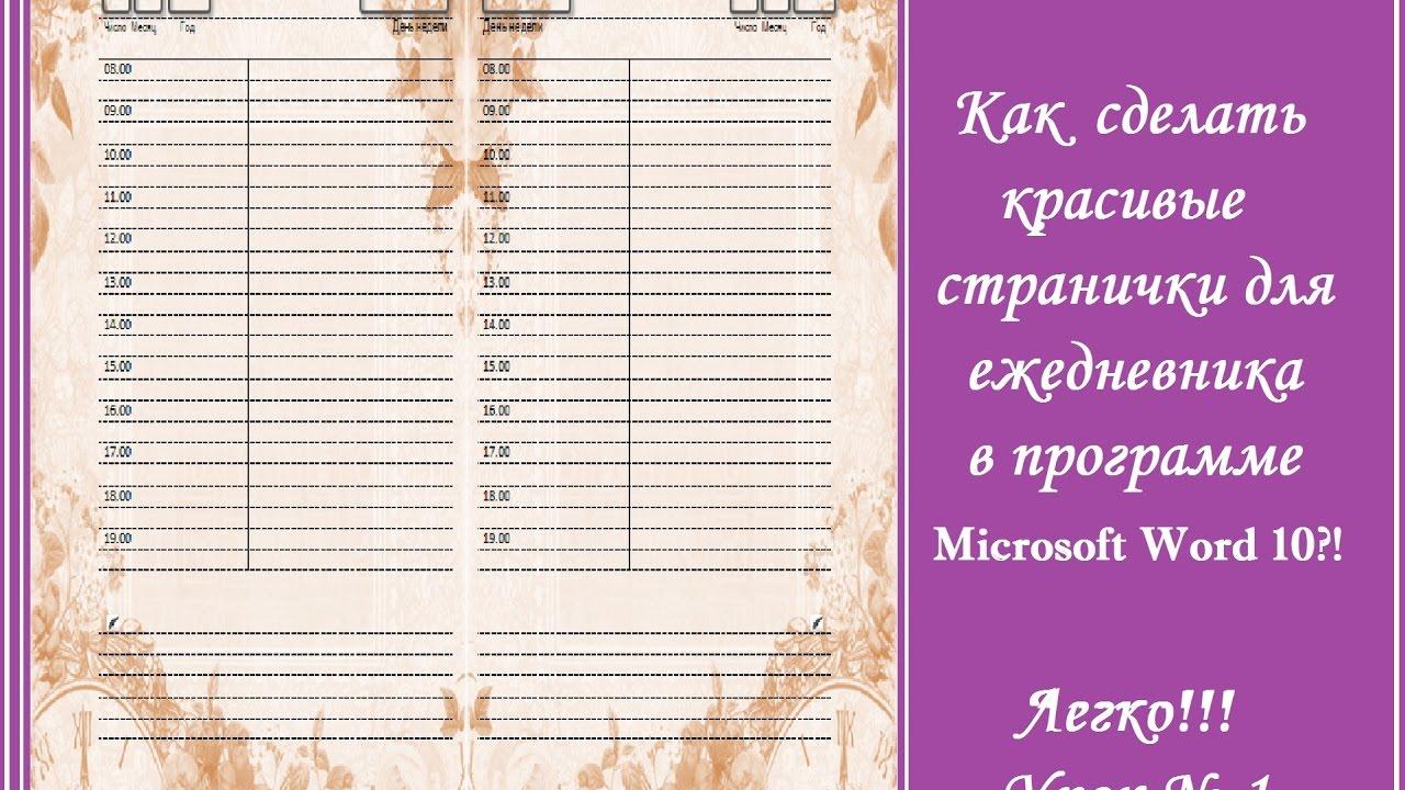 Ежедневник датированный своими руками