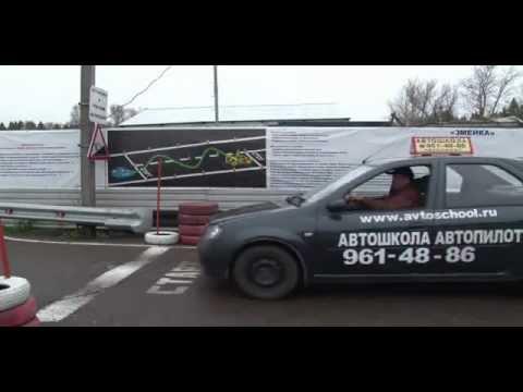 Автошкола Автопилот Мытищи - упражнение Эстакада