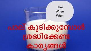 How? When? What? milk to drink? പാല് കുടിക്കുമ്പോൾ ശ്രദ്ധിക്കേണ്ട കാര്യങ്ങൾ .