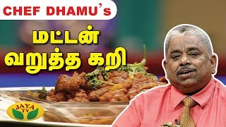 Chef Dhamu's மட்டன் வறுத்தகறி | Mutton Varuthakari | Teen Kitchen | Adupangarai | Jaya TV