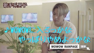 【THE RAMPAGE】WOWOWに入ろうかめちゃくちゃ悩む動画