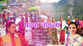 Thadya Chaufla | Latest Kumauni Song 2017 | Gajendra Rana , Ranjeet , Ranjana Bakshi