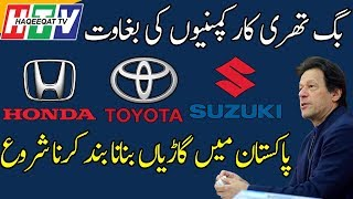 Honda Toyota and Suzuki to Halt Cars Production in Pakistan