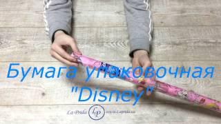 """Упаковочная бумага Disney от """"La Prida Оптовый Интернет-магазин"""""""