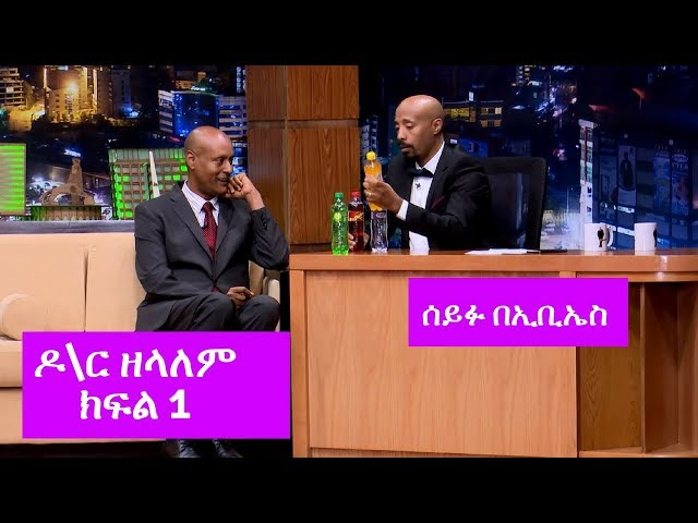 Seifu on EBS: Interview With Dr Zelalem P1