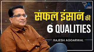 Safal Insan Ki 6 Major Qualities (Hindi) By Rajesh Aggarwal | Motivational Speaker & Life Coach