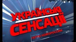Українські сенсації. Гетто Новоросії